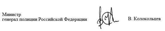 Министр генерал полиции Российской Федерации В. Колокольцев
